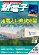 新電子科技雜誌1月號第418期