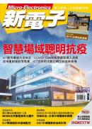 新電子科技雜誌3月號第420期