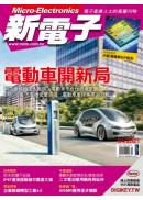 新電子科技雜誌4月號第421期
