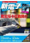 新電子科技雜誌5月號第422期