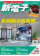 新電子科技雜誌10月號第427期