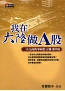 我在大陸做A股--一個台商的中國股市賺錢經驗
