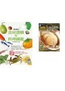 蘋果日報料理食譜套書組 2