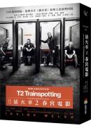 猜火車2:春宮電影(電影書衣版)