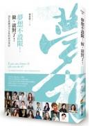夢想不設限!做,就對了!:20位臺灣頂尖女性的成功筆記
