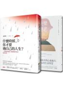 生命智慧套書(2冊)