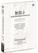 無限小(修訂版):一個危險的數學理論如何形塑現代世界