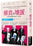 權貴與壞蛋——金融時報總編輯的亂世工作筆記