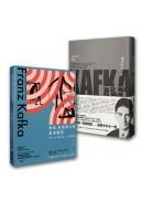 卡夫卡套書組 (與卡夫卡對話+曾經,有個偉大的素描畫家:卡夫卡和他的41幅塗鴉)
