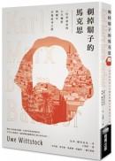 剃掉鬍子的馬克思:一位革命家的人生轉折與晚年自我追尋之旅