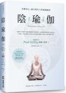 陰瑜伽:安頓身心,適合現代人的瑜伽練習