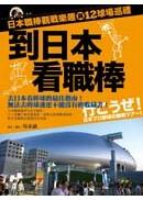 到日本看職棒:日本職棒觀戰樂趣與十二球場巡禮