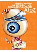 眼球先生A to Z