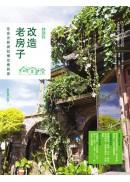 改造老房子:住在光影與記憶交會的家(最新修訂版)