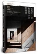 路易斯.康 建築師中的哲學家:建築是深思熟慮的空間創造