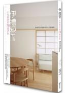 伊禮智:小宅設計的70道法則