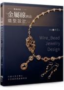 金屬線飾品造型設計:巧搭天然半寶石,手作妳的質感輕時尚(暢銷新版)