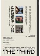 當代建築第三人稱:在解構與簡約間流動-靜止的藝術