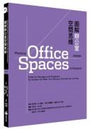 圖解辦公室空間思維(好評改版)