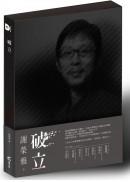 破立:跟著謝榮雅把奇想變生意,Red Dot, iF, IDEA, Good Design Award……做好設計,這只是開端而已!