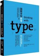 圖解字型思考:寫給設計師、寫作者、編輯、以及學生們的重要指南