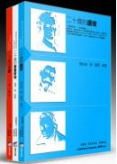 追憶二十世代 經典人物套書
