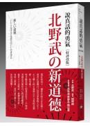 說真話的勇氣:北野武の新道德(好評改版)