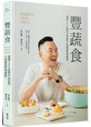 豐蔬食:超過200道你不知道的人氣蔬食料理推薦!