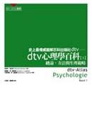 dtv心理學百科(一):總論、方法與生理範疇
