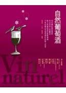 自然葡萄酒