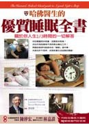 哈佛醫生的優質睡眠全書