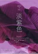 淡紫色--改變世界的顏色