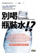 別喝瓶裝水!?:關於瓶裝水的深層省思