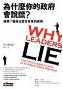 為什麼你的政府會說謊?揭開7種政治謊言背後的真相