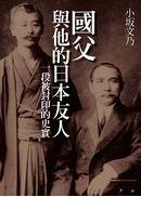 國父與他的日本友人:一段被封印的史實