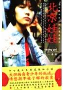 北京娃娃: 17歲女生的放浪青春告白