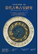 當代古典占星研究:入門古典占星的第一本書
