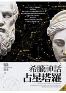 希臘神話占星塔羅