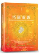 塔羅靈數:透析塔羅牌裡的靈數能量,認識自己與生命的78種可能