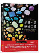 能量水晶療癒全書:身心靈的自然平衡開運指南