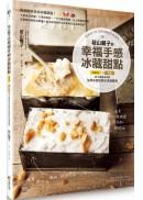 若山曜子的幸福手感冰藏甜點:保鮮袋╳烤盤!新手也能成功的免烤冰蛋糕與冰淇淋甜點