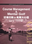 Course management&Mental Golf─球場攻略&高爾夫心理