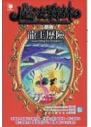 魔法森林二部曲:龍王歷險