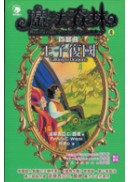 魔法森林四部曲:王子復國