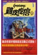 古墓毒咒Ⅱ
