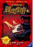 雞皮疙瘩35:鬼鋼琴