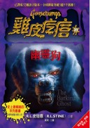 雞皮疙瘩39:幽靈狗