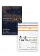 1913黃金時代套書組(繁華落盡的黃金時代+意猶未盡的黃金時代)