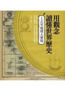 用觀念讀懂世界歷史:上古至地理大發現