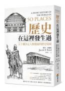 歷史在這裡發生過:五十個決定人類發展的歷史場域